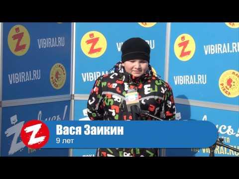 Вася Заикин, 9 лет