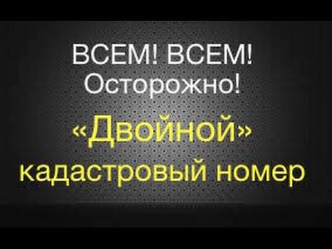 """""""ДВОЙНОЙ"""" кадастровый номер! ВНИМАНИЕ!"""