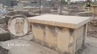 شاهـد قبر المرحوم (سعد الحلي رفيق قاسم ابو عامر) مهجورا ومتروك لا احد يصل لهـو