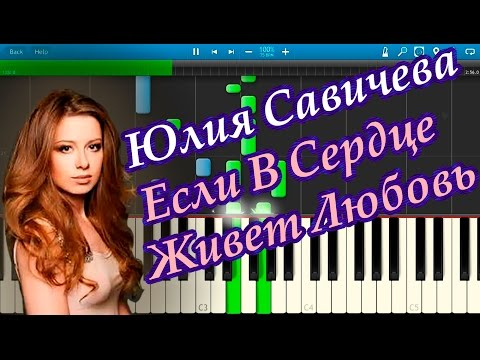Юлия Савичева - Если В Сердце Живет Любовь (на пианино Synthesia)