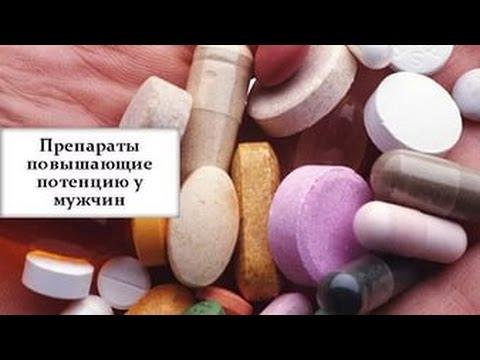 Медицина улучшение потенции