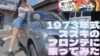 1973年式!スズキのフロンテに乗ってみた【乗り物だいすき】