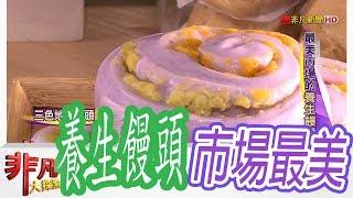 【非凡大探索】麵食大集合 - 最美市場的養生饅頭【1043-4集】