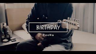ReoNa 『BIRTHDAY』- Guitar Cover