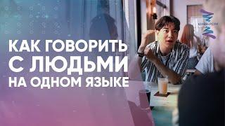 Как говорить с людьми на одном языке. Вячеслав Юнев. Ответы на вопросы.