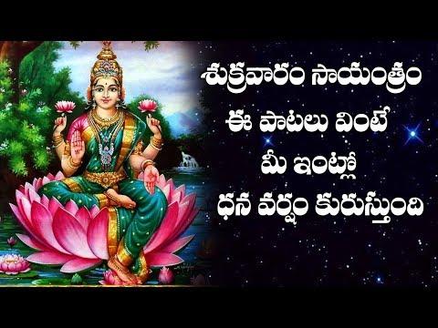 సాయంత్రం ఈ పాటలు వింటే మీ ఇంట్లో ధనవర్షం కురుస్తుంది ||Lord Lakshmi matha Songs