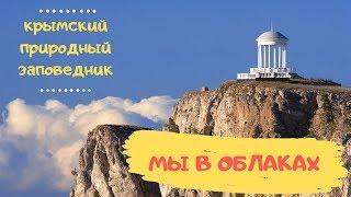 Крымский природный заповедник кордон терьер рыбалка