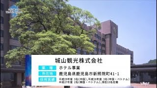 【鹿児島県】城山観光株式会社様