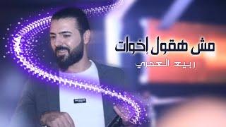 تحميل اغاني Rabih El Omary - Mesh Ha Oul Ekhwat [Official Lyric Video] /ربيع العمري - مش هقول إخوات MP3