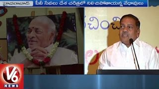 PV Narasimha Rao's Biography Launched by Emesco And Penguin Books | Hyderabad | V6 News