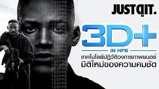 รู้ไว้ก่อนดู [ 3D+ HFR ] มิติใหม่ของโลกภาพยนตร์ #JUSTดูIT