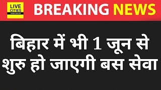 Bihar के सभी जिलों में कल से चलेंगी बसें, रखना होगा इन सबका ध्यान, परिवहन विभाग ने दिया निर्देश - Download this Video in MP3, M4A, WEBM, MP4, 3GP