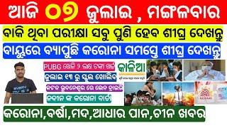 kalia yojana 3rd Phase Money 2020 | Naveen Patnaik today news | Exam News Odisha 2020 | 7 July 2020
