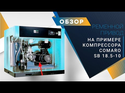 Компрессор COMARO SB NEW 18,5 - 10 бар