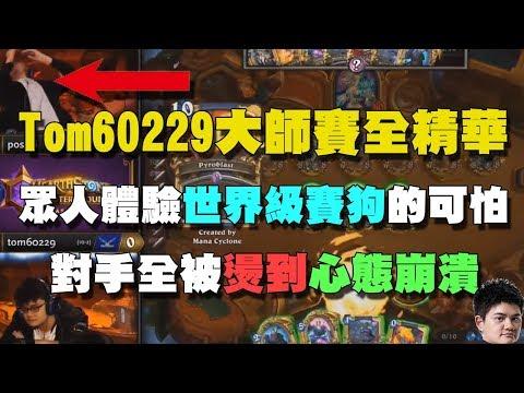 Tom60229大師賽超精彩操作讓全場傻眼!!!