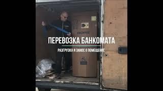Перевозка, разгрузка, такелаж банкоматов в Смоленске и области