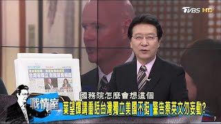 葉望輝講重話「台灣獨立美國不挺」警告蔡英文?少康戰情室 20170809