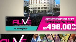 קפיטל גרופ - מתחם ALIVE לסטודנטים בבאר שבע