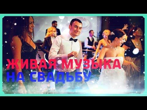 ♫ Живая музыка на свадьбу. Потрясающая живая музыка на свадьбу. Живая музыка на свадьбу. [Жарптица]