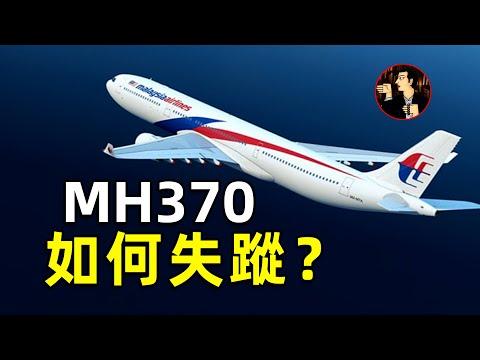 馬航MH370是怎麼消失的