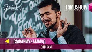 Аудио: Сафармухаммад - Ошикам / Safarmuhammad - Oshiqam (2018)