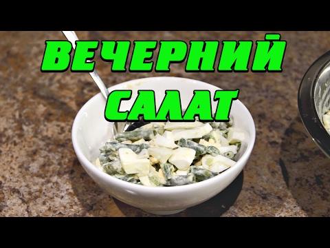 Вечерний салат для похудения