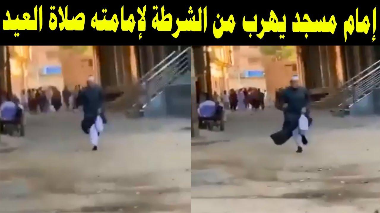 إمام مسجد يهرب من الشرطة لإمامته صلاة العيد