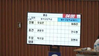 2019 회장기 전국중고등학교검도대회 고등여자부 단체전 결승(決勝) 발곡고 VS 제주고