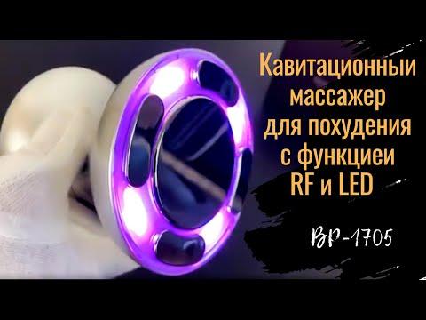 Ультразвуковой кавитационный массажер 3D для похудения с функцией RF и LED ВP-1705