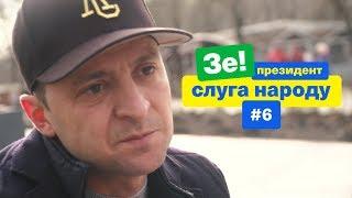 Что ждет Украину в будущем? | Зе Президент Слуга Народа # 6