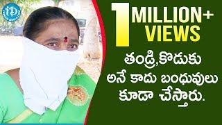 తండ్రి,కొడుకు అనే కాదు బంధువులు కూడా చేస్తారు - Gulf Victim Sita     Crime Victims With Muralidhar