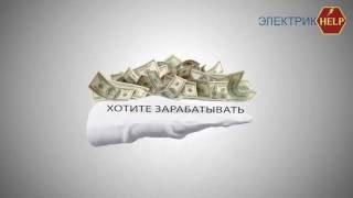 ТРЕБУЮТСЯ ЭЛЕКТРИКИ С АВТОМОБИЛЕМ