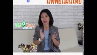 วิธีรักษาโรคไต ฟื้นฟูไต บำรุงไต โดยไม่ต้องฟอกไต ด้วยยาสมุนไพร ดูแลโดยแพทย์แผนไทย