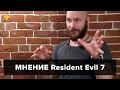 Видеообзор Resident Evil 7 Biohazard от 4game