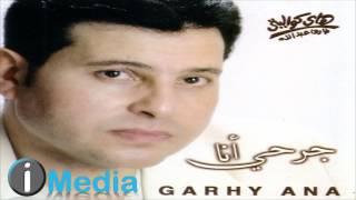 Hany Shaker - Ensehaby / هاني شاكر - إنسحابي