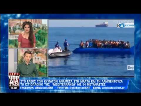 Οι διασώστες των κυμάτων ανάμεσα στη Μάλτα και τη Λαμπεντούζα | 05/07/2019 | ΕΡΤ