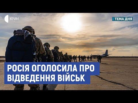 Росія оголосила про відведення військ | Джердж, Поліщук | Тема дня