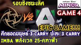 [Dota2] NIP⚔️Alliance(Bo5) เกม4🏆StarLadder ImbaTV Minor SS2 | รอบชิงชนะเลิศ EPIC GAME!!!