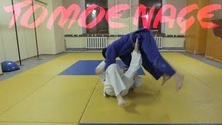 14. Бросок с упором ноги в корпус (Tomoe Nage)