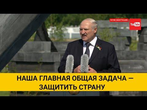 Лукашенко: Главная задача – защитить страну в этот опасный момент для суверенитета и независимости