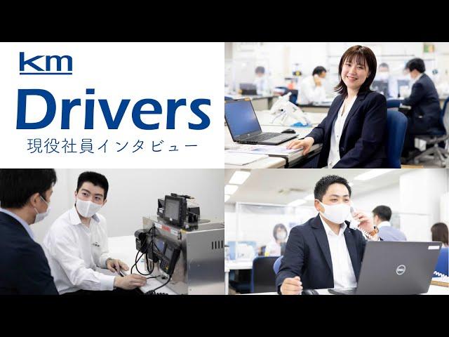 """現役社員インタビュー""""Drivers""""ダイジェスト【国際自動車】"""