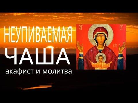 """Молитва. """"Неупиваемой чаше"""" - акафист и молитва.  От пьянства и наркомании"""