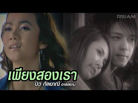Biw Kanlayanee Rsiam - Pheang song rao