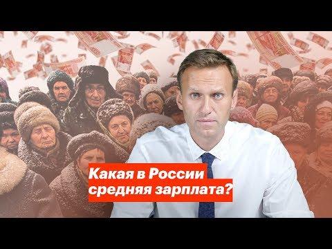 Какая в России средняя зарплата?