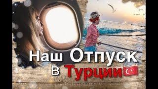 Наш Отпуск в Турции 🇹🇷май 2018