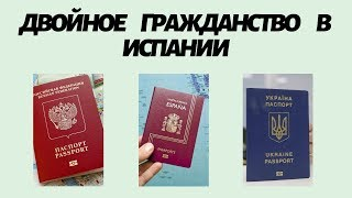 🇪🇸Двойное гражданство для русских и украинцев🇷🇺🇺🇦