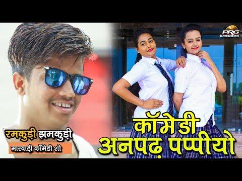 Download कॉमेडी अनपढ़ पपियो || रमकुड़ी झमकुड़ी कॉमेडी-17 || Rajasthani Comedy Show || PANKAJ ,TWINKAL SONAL 4K HD Mp4 3GP Video and MP3