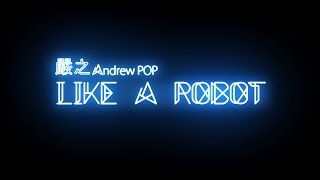 [ Like a Robot ] 官方MV Official Music Video -- 嚴之 Andrew POP