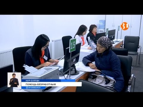 В Казахстане могут увеличить пособия по безработице