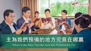 基督教電影《祈盼》精彩片段:「主為我們預備地方」的奧祕